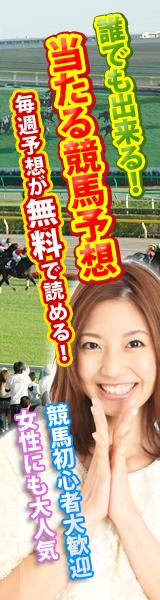 当たる競馬予想
